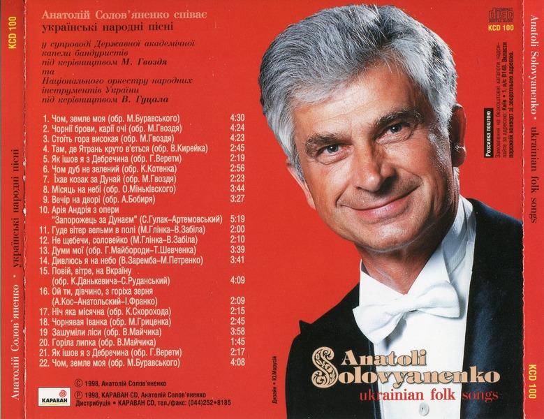 Анатолій Солов'яненко та Національний оркестр народних інструментів України