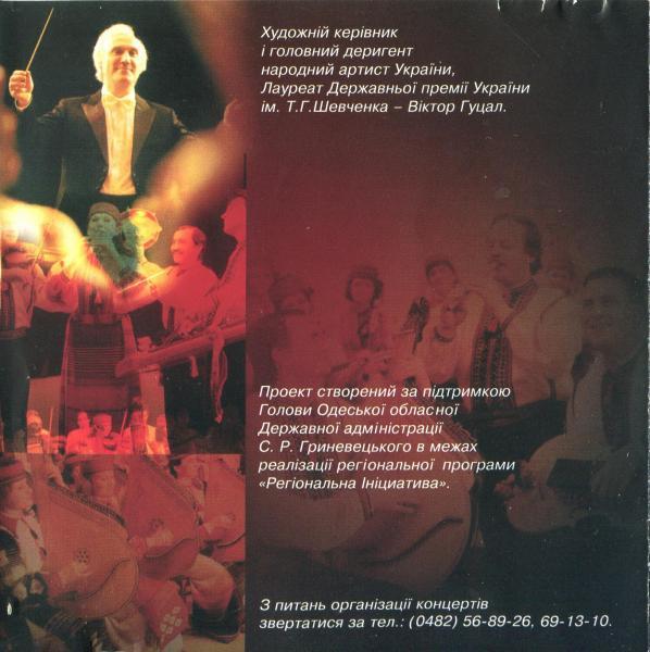 Дует Доля та Національний оркестр народних інструментів України