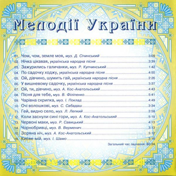 """""""Мелодії України"""" - Диск №10 (НАОНІ України)"""