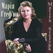 Марія Стеф'юк - українські пісні