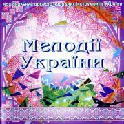 """""""Мелодії України"""" - Диск №8 (НАОНІ України)"""