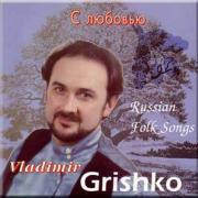 Володимир Гришко. З любов'ю - Російські народні пісні