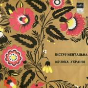 Інструментальна музика України (1971рр.)