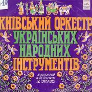 Київський оркестр українських народних інструментів (1978 р.)