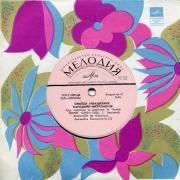 Оркестр українських народних інструментів (1971р.)