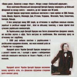 Г.Гаркуша - 65-літтю Великої перемоги присвячується