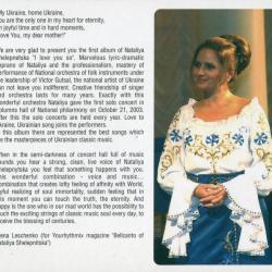 Національний оркестр народних інструментів України та Наталія Шелепницька