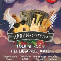 Оркестр НАОНІ грає рок