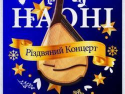 Різдвяний Концерт НАОНІ у Будинку Архітектора м. Київ