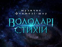 """Музичне фентезі-шоу """"Володарі Стихій"""" Одеса"""