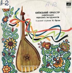 Київський оркестр українських народних інструментів (1980р.)