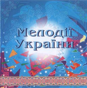 """""""Мелодії України"""" - Диск №2 (НАОНІ України)"""